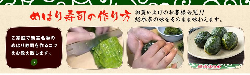 めはり寿司の作り方